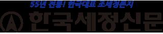 한국세정신문-한국대표 조세정론지