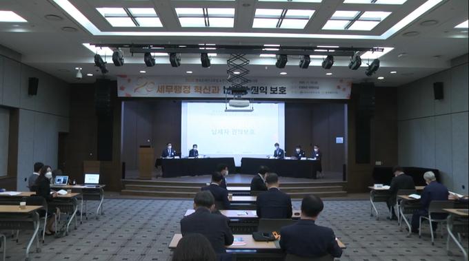 한국조세연구포럼과 한국세무사회는 13일서울 중구에 소재한 은행회관 국제회의실에서 2020 공동학술대회를 개최했다.