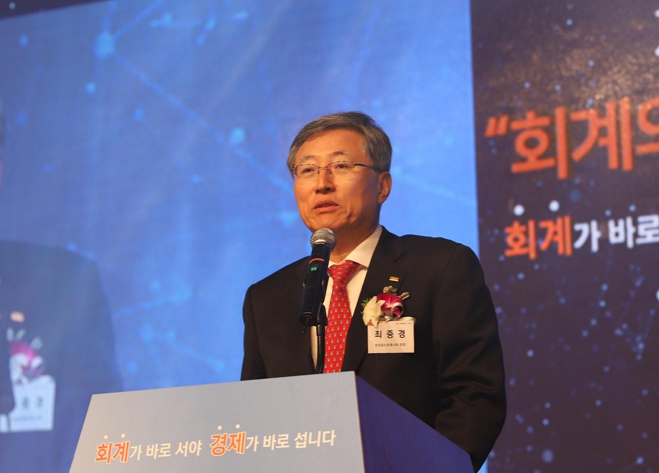 제2회 회계의 날 기념식에서 한국공인회계사회 최중경 회장이 환영사를 하고 있다.